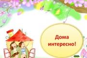 #Дома интересно Выпуск №3